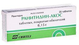 Ранитидин-АКОС, 150 мг, таблетки, покрытые пленочной оболочкой, 20шт.