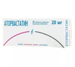 Аторвастатин,