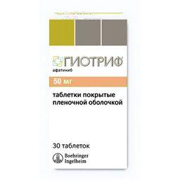Гиотриф, 50 мг, таблетки, покрытые пленочной оболочкой, 30 шт.