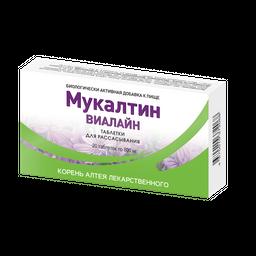 Мукалтин Виалайн