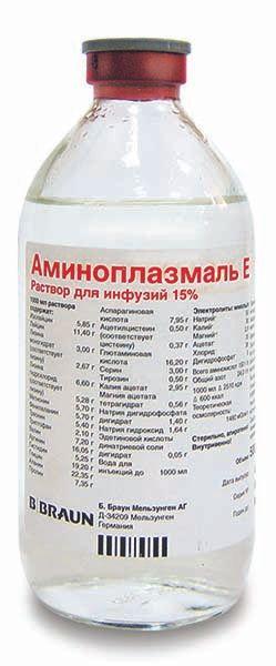 Аминоплазмаль