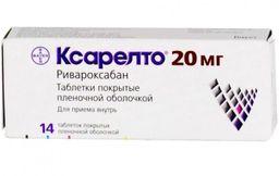 Ксарелто, 20 мг, таблетки, покрытые пленочной оболочкой, 14 шт.