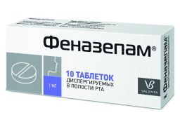 Феназепам, 1 мг, таблетки, диспергируемые в полости рта, 10 шт.