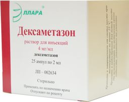 Дексаметазон (для инъекций), 4 мг/мл, раствор для инъекций, 2 мл, 25 шт.