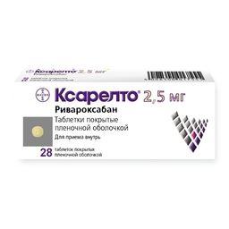 Ксарелто, 2.5 мг, таблетки, покрытые пленочной оболочкой, 28 шт.