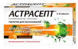 Астрасепт, пастилки, со вкусом или ароматом апельсина, 16шт.