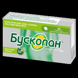 Бускопан, 10 мг, таблетки, покрытые оболочкой, 20 шт.