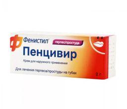 Фенистил Пенцивир, 1%, крем для наружного применения, 2 г, 1 шт.