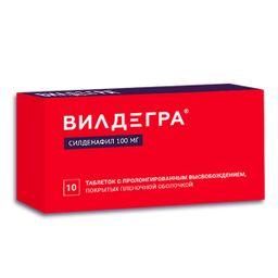 Вилдегра, 100 мг, таблетки пролонгированного действия, покрытые пленочной оболочкой, 10 шт.