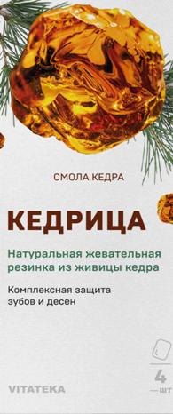 Витатека Смолка Кедрица природная жвачка, 0.8 г, таблетки, 4 шт.