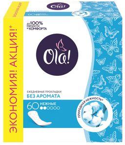 Ola! Daily прокладки ежедневные, прокладки гигиенические, без аромата, 60 шт.