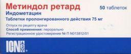 Метиндол ретард, 75 мг, таблетки пролонгированного действия, 50 шт.