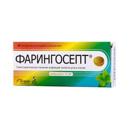 Фарингосепт, 10 мг, таблетки для рассасывания, мятные, 20 шт.