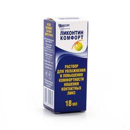 Ликонтин Комфорт Раствор для очистки контактных линз