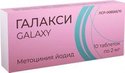 Галакси