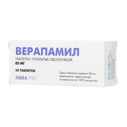 Верапамил, 80 мг, таблетки, покрытые оболочкой, 50 шт.