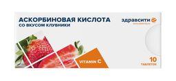 Здравсити Аскорбиновая кислота 25, 25 мг, таблетки, со вкусом клубники, 10шт.
