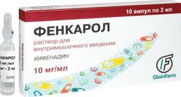 Фенкарол (для инъекций), 10 мг/мл, раствор для внутримышечного введения, 2 мл, 10 шт.