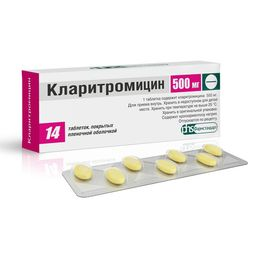 Кларитромицин, 500 мг, таблетки, покрытые пленочной оболочкой, 14 шт.