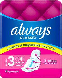 Always Classic Maxi прокладки женские гигиенические