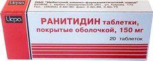 Ранитидин, 150 мг, таблетки, покрытые оболочкой, 20шт.