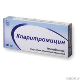 Кларитромицин, 250 мг, таблетки, покрытые пленочной оболочкой, 10 шт.