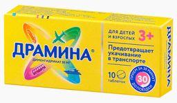 Драмина, 50 мг, таблетки, 10 шт.