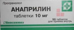 Анаприлин, 10 мг, таблетки, 50 шт.