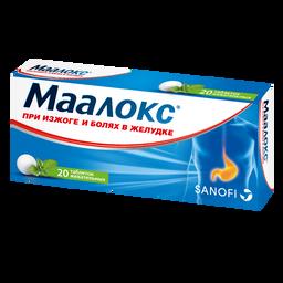 Маалокс, таблетки жевательные, 20 шт.