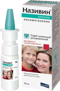 Називин Сенситив, 22.5 мкг/доза, спрей назальный дозированный, для взрослых и детей старше 6 лет, 10 мл, 1 шт.