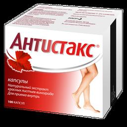 Антистакс, 180 мг, капсулы, 100 шт.