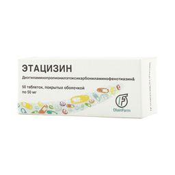Этацизин, 50 мг, таблетки, покрытые оболочкой, 50 шт.