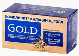 Компливит Кальций Д3 Голд, таблетки, 60 шт.
