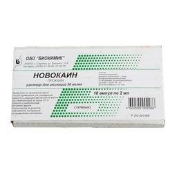 Новокаин, 20 мг/мл, раствор для инъекций, 2 мл, 10 шт.