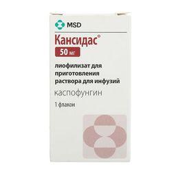 Кансидас, 50 мг, лиофилизат для приготовления раствора для инфузий, 10 мл, 1шт.