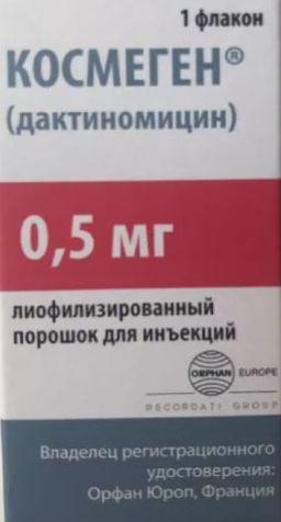 Космеген, 0.5 мг, лиофилизат для приготовления раствора для инъекций, 1 мл, 1шт.