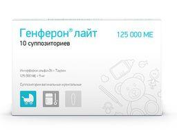 Генферон Лайт, 125000 МЕ+5 мг, суппозитории вагинальные и ректальные, 10 шт.
