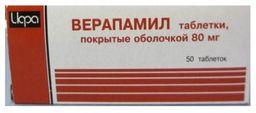 Верапамил, 80 мг, таблетки, покрытые пленочной оболочкой, 50 шт.