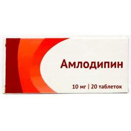 Амлодипин, 10 мг, таблетки, 20 шт.