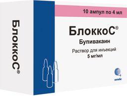 БлоккоС, 5 мг/мл, раствор для инъекций, 4 мл, 10шт.