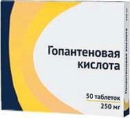 Гопантеновая кислота, 250 мг, таблетки, 50шт.