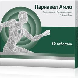 Парнавел Амло, 10 мг+8 мг, таблетки, 30 шт.
