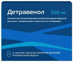 Детравенол, 500 мг, таблетки, покрытые пленочной оболочкой, 60 шт.