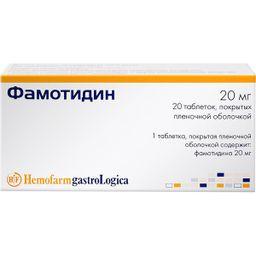 Фамотидин, 20 мг, таблетки, покрытые пленочной оболочкой, 20шт.