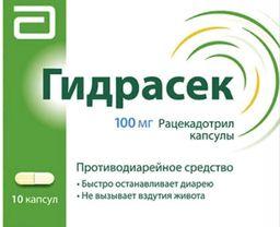 Гидрасек, 100 мг, капсулы, 10 шт.