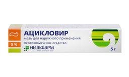 Ацикловир, 5%, мазь для наружного применения, 5 г, 1шт.