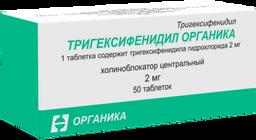 Тригексифенидил Органика