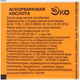 Аскорбиновая кислота «Эко»