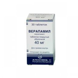 Верапамил, 40 мг, таблетки, покрытые оболочкой, 30 шт.