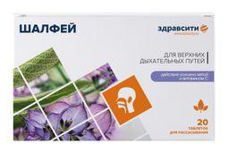 Здравсити Шалфей, таблетки для рассасывания, 20 шт.